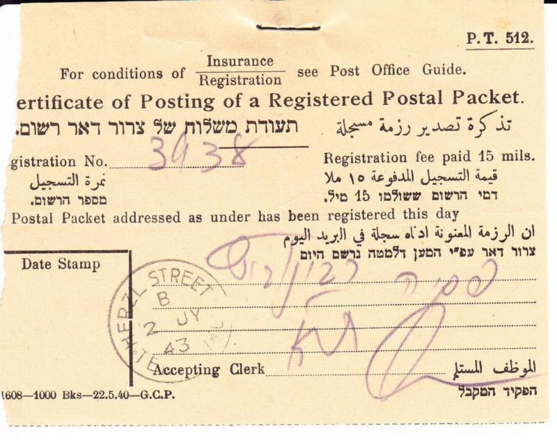 Palestine CERTIFICATE OF POSTING-HERZL STREET TEL AVIV 2/JY/53 | eBay